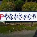 kaibun.jpg